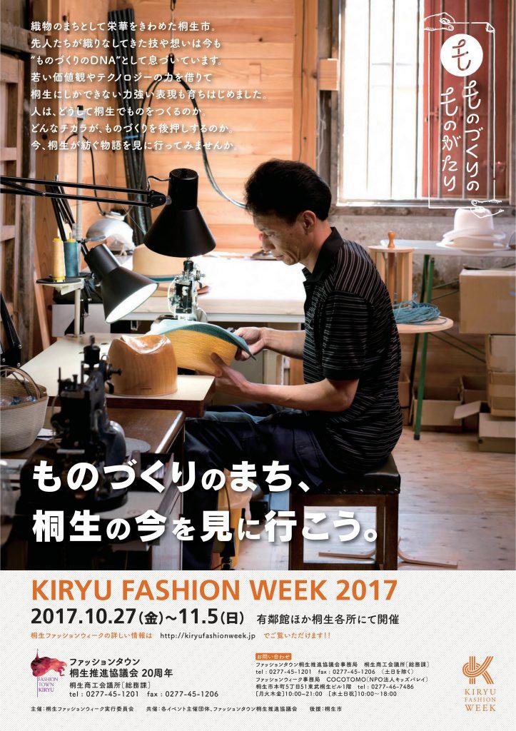 桐生ファッションウィーク2017チラシ-001