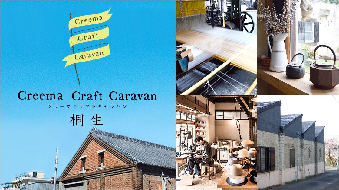 Creema Craft Caravan in 桐生